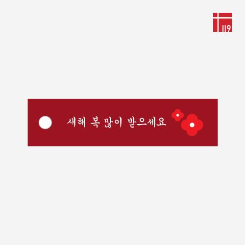 신년/새해 복 꽃송이 사각 택 버건디/150매