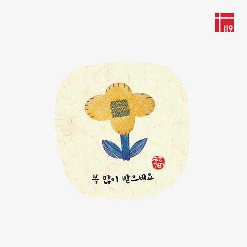 신년/새해 복많이 받으세요 노랑꽃 스티커/100매