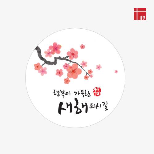 신년/행복이 가득한 새해 원형 스티커/90매