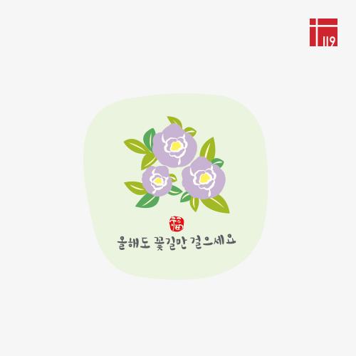 신년/새해 꽃길 스티커 퍼플/100매