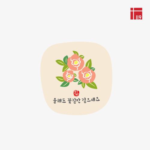 신년/새해 꽃길 스티커 오렌지/100매