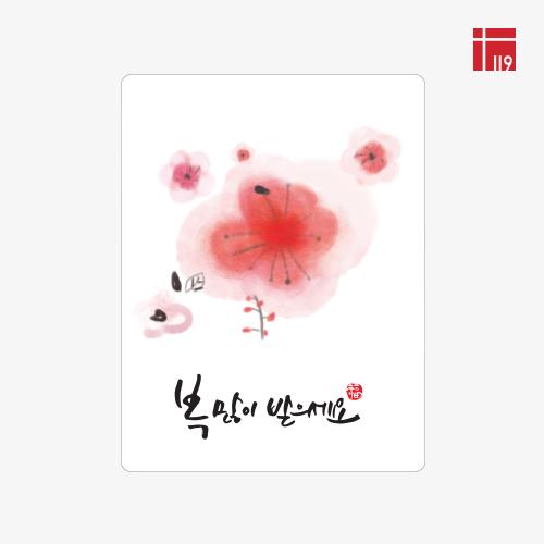 신년/새해 수묵화 꽃 사각 스티커/70매