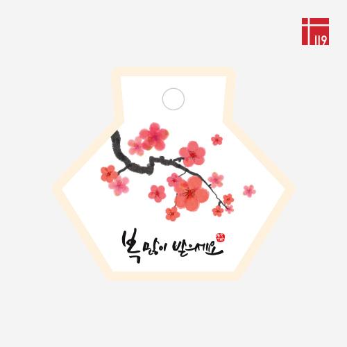 신년/새해 매화 복주머니 택 오렌지/100매