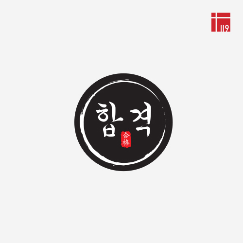 수능/합격 라운드 스티커 블랙/200매