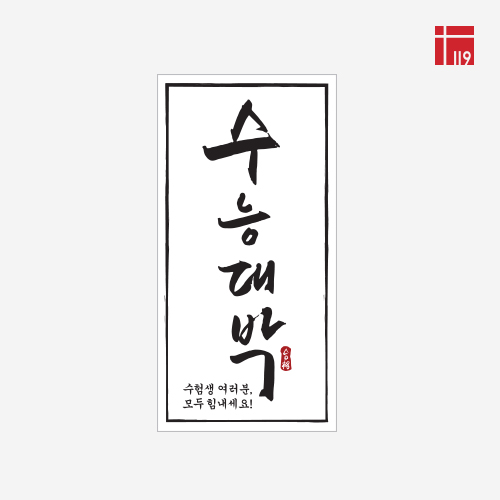 수능 대박 스티커 화이트/100매