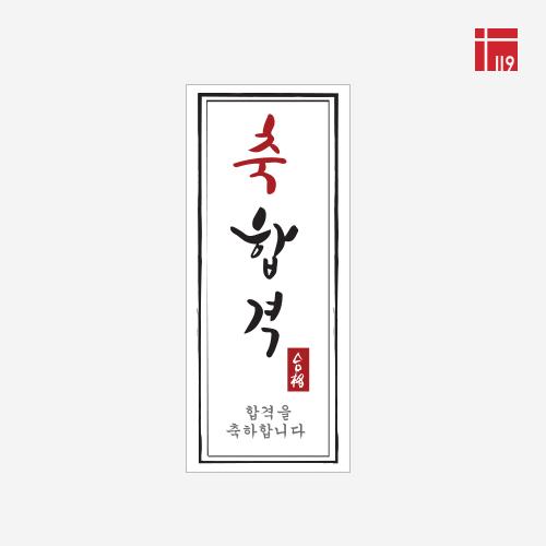 스티커 축합격 화이트 100매