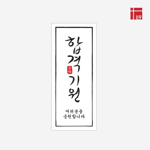 수능/합격기원 직사각 스티커/100매