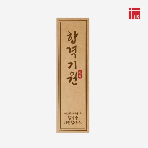수능/합격기원 크라프트 스티커/100매