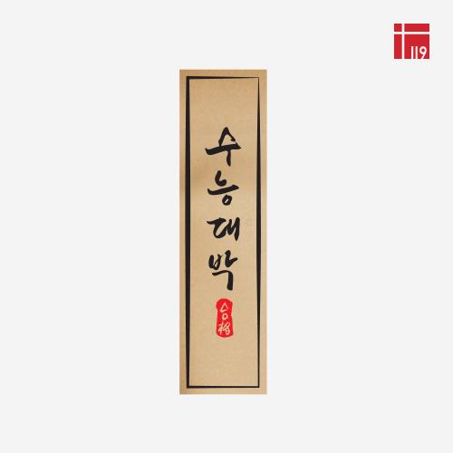 수능 대박 크라프트 스티커/100매